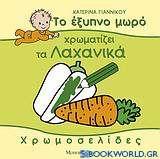 Το έξυπνο μωρό χρωματίζει τα λαχανικά