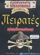 Ιστορίες για... πειρατές