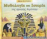 Μυθολογία και ιστορία της αρχαίας Αιγύπτου