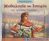 Μυθολογία και ιστορία της αρχαίας Ελλάδας