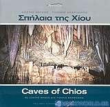 Σπήλαια της Χίου