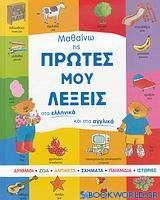 Μαθαίνω τις πρώτες μου λέξεις στα ελληνικά και στα αγγλικά