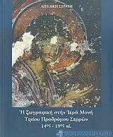 Η ζωγραφική στην Ιερά Μονή Τιμίου Προδρόμου Σερρών 14ος-19ος αι.