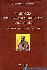 Ερμηνεία της προς Φιλιππησίους επιστολής του Αγίου Αποστόλου Παύλου
