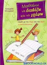 Μαθαίνω να διαβάζω και να γράφω παρέα με την Άλφα και τον Βήτα