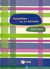 Ημερολόγιο για τον δάσκαλο 2007-2008