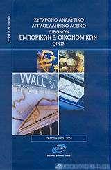 Σύγχρονο αναλυτικό αγγλοελληνικό λεξικό διεθνών εμπορικών και οικονομικών όρων