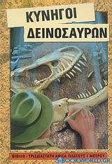 Κυνηγοί δεινοσαύρων