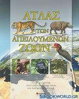 Άτλας των απειλούμενων ζώων
