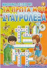 Μαθαίνω λέξεις με τα πρώτα μου σταυρόλεξα 2