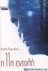 Η 11η εντολή