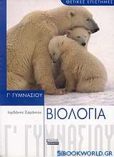 Βιολογία Γ΄ γυμνασίου