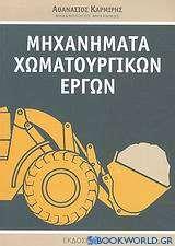 Μηχανήματα χωματουργικών έργων