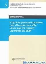 Η αρχή της μη αυτοενοχοποίησης στην ελληνική έννομη τάξη υπό το φως της νεότερης νομολογίας του ΕΔΔΑ