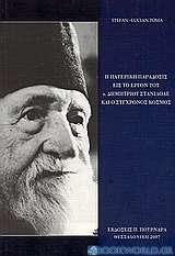 Η πατερική παράδοσις εις το έργον του π. Δημητρίου Στανιλοάε και ο σύγχρονος κόσμος