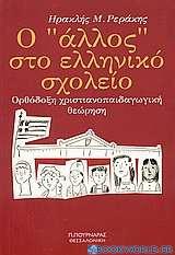 Ο άλλος στο ελληνικό σχολείο