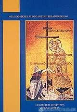 Ορθόδοξο δόγμα και θεολογικός προβληματισμός