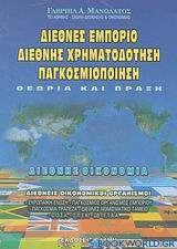 Διεθνές εμπόριο, διεθνής χρηματοδότηση, παγκοσμιοποίηση