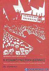 Η Κομμουνιστική Διεθνής