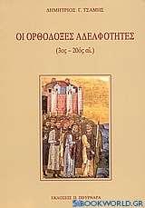 Οι ορθόδοξες αδελφότητες (3ος - 20ός αι.)