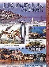 Ikaria and Fourni