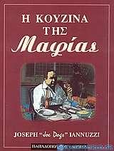 Η κουζίνα της Μαφίας