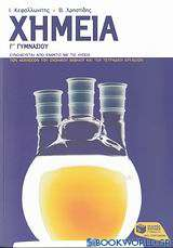 Χημεία Γ΄ γυμνασίου