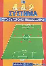 Το 4-4-2 σύστημα στο σύγχρονο ποδόσφαιρο