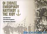 Οι σχολές εμπορικού ναυτικού της Χίου