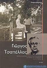 Γιώργος Τσαπέλλας
