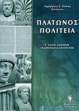 Πλάτωνος Πολιτεία Γ΄ τάξη λυκείου