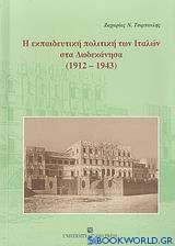 Η εκπαιδευτική πολιτική των Ιταλών στα Δωδεκάνησα 1912-1943