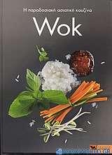 Η παραδοσιακή ασιατική κουζίνα Wok