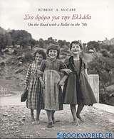 Στο δρόμο για την Ελλάδα