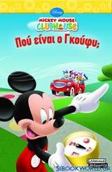 Mickey Mouse Clubhouse: Που είναι ο Γκούφυ;