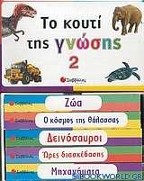 Το κουτί της γνώσης 2