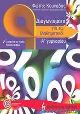Διαγωνίσματα για τα μαθηματικά Α΄ γυμνασίου