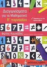 Διαγωνίσματα για τα μαθηματικά Β΄ γυμνασίου