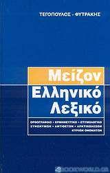 Μείζον ελληνικό λεξικό