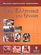 Νέα ελληνικά για ξένους