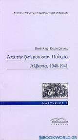 Από την ζωή μου στον πόλεμο, Αλβανία, 1940-1941