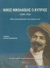 Νίκος Νικολαΐδης ο Κύπριος (1884-1956)