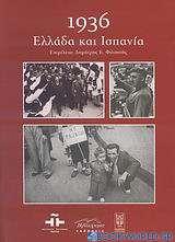 1936: Ελλάδα και Ισπανία