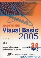 Μάθετε την Visual Basic 2005 σε 24 ώρες