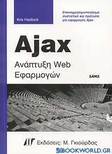 Ajax ανάπτυξη Web εφαρμογών