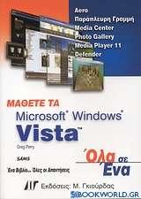 Μάθετε τα Microsoft Windows Vista