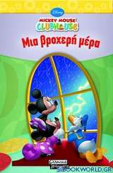 Mickey Mouse Clubhouse: Μια βροχερή μέρα