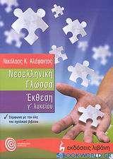 Νεοελληνική γλώσσα - έκθεση Γ΄ λυκείου