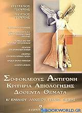 Σοφοκλέους Αντιγόνη Β΄ ενιαίου λυκείου