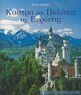 Κάστρα και παλάτια της Ευρώπης